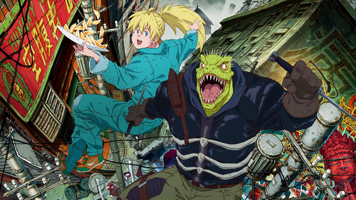 Cover Photo: An illustration from the manga Dorohedoro: A blonde human with a plate of gyoza and a reptilian humanoid with daggers